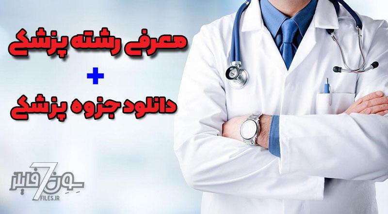 معرفی رشته پزشکی + دانلود جزوه پزشکی