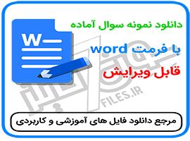 دانلود نمونه سوال فصل 1 تا 3 علوم هفتم word