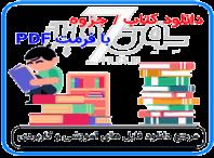 دانلود جزوه خلاصه علوم هفتم از فصل 8 تا 15 به صورت pdf
