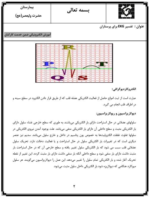 تفسیر EKG